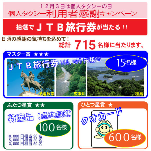 社団法人 東京都個人タクシー協...